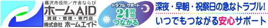 ホームエイド 藤沢、湘南の賃貸不動産 物件検索サイト 24時間管理サポート