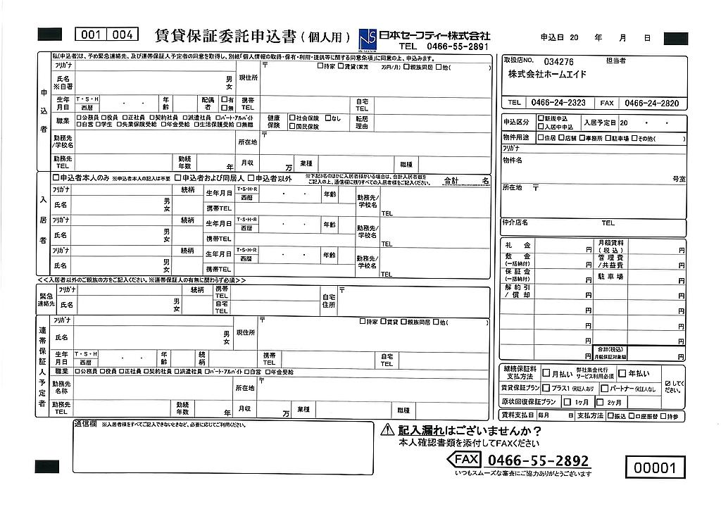 日本 セーフティー 株式 会社 会社概要 家賃保証・賃貸保証の頼れるパートナー...
